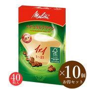 【10個セット】メリタ フィルターペーパー アロマジック PA 1x1 茶 FSCミックス 1~2杯用