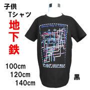 『地下鉄』路線図 子供Tシャツ 黒 100/120/140cm