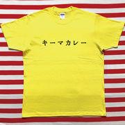 キーマカレーTシャツ 黄色Tシャツ×黒文字 L