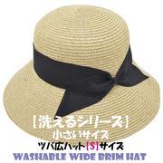 【2019年春夏物新作商品】洗えるツバ広ハット 小さいサイズ 洗濯可 畳める UV遮蔽率99% 179921【S】