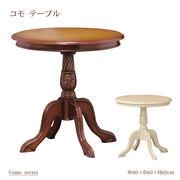 コモ テーブル (ブラウン)(ホワイト)   ※北海道・沖縄・離島は別途条件あり
