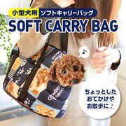 小型犬用ソフトキャリーバッグ