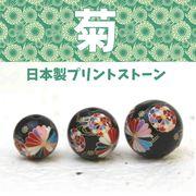 【国内製造♪】一粒売り プリントストーン 菊(オニキス) 16mm   品番: 6783