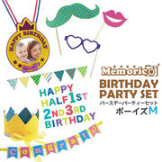 メモリコ バースデー パーティーセット ボーイズM 3個セット 記念 祝い birthday メモリー 思い出