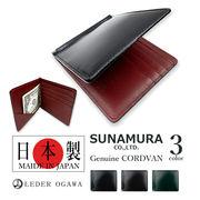 【全2色】SUNAMURA 砂村 日本製 高級レザー コードバン 札ばさみ二つ折り財布 マネークリップ