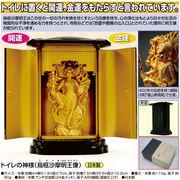 トイレの神様(鳥枢沙摩明王像)
