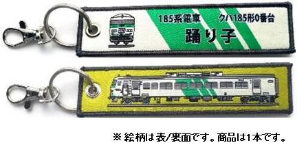 KBオリジナルアイテム 185系電車 クハ185形0番台 踊り子
