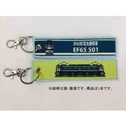 KBオリジナルアイテム EF65形電気機関車  EF65 501