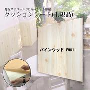 クッションシート リアルな木目立体3D壁紙 木目柄 FWD1  パインウッド 24枚組