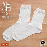 【2020春夏新作】天然繊維 日本製・シルク100%ソックス