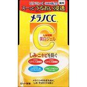 メラノCC 薬用しみ対策美白ジェル 100g 【 ロート製薬 】 【 化粧品 】