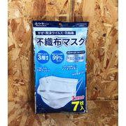 【sale】1週間分・個包装不織布マスク7枚入