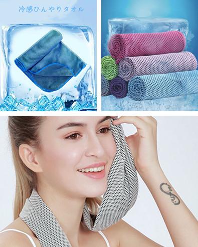 冷感タオル瞬冷 スポーツ タオル アイス 速乾 軽量  ひんやりタオル暑さ対策 熱中症対策 アウトドア