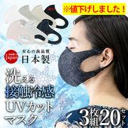 即日発送!【日本製】洗える接触冷感UVカットマスク 飛沫防止 吸水速乾 夏 マスク