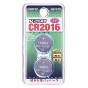 オーム電機 Vリチウム電池 CR2016 リチウム電池 2個入 CR2016/B2P 3V 【まとめ買い10点】