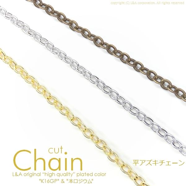 ★L&A original chain★切り売り★カットチェーン201★最高級鍍金★平アズキチェーン★