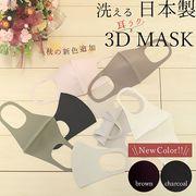 日本製マスク 洗って繰り返し使用できるマスク 2枚セット 男女兼用 UVカット