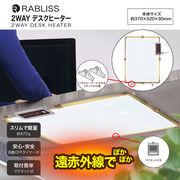 【PSE認証取得/1年保証】2WAY デスクヒーター パネルヒータ テーブルこたつ  暖房器具