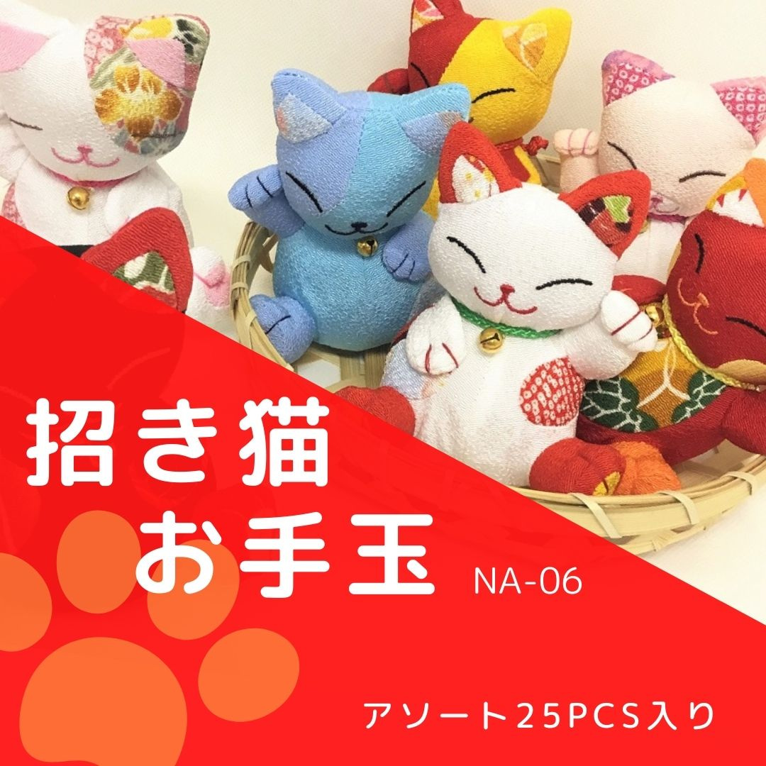【即日発送可能】招き猫シリーズ NA-06 招き猫お手玉