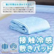 [9月26日まで特価]接触冷感敷きパッド シングルサイズ ネイビー 約100×200cm