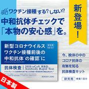 【抗体検査キット】 日本製 自宅検査 セルフ検査 簡単 最短約15分で結果分かる