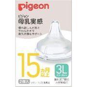 ピジョン* 母乳実感 乳首 15ヵ月以上/3L(スリーカット)2個入