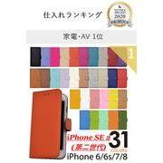 ロングセラー 人気 手帳型ケース iPhone SE 2 iPhoneSE2 (第二世代) iPhone8 iPhone7 ケース アイフォン8