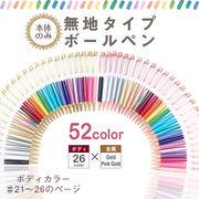 (本体のみ/同色5本)無地ボールペン (No21~26)手作りキット ◆ハーバリウム ボールペン キット