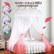 ベッド蚊帳 ZJEA266