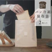【パン作りのプロと考えたパンをおいしく保存できる袋】パン冷凍保存袋