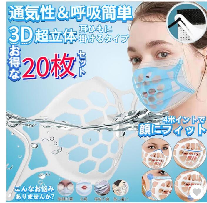 最新マスクフレーム 呼吸しやすい マスクホルダー 化粧汚れ防止 立体 3D  眼鏡くもり ウィルス対策