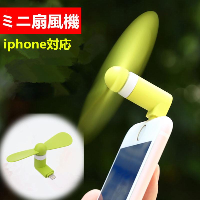 USBファン USB扇風機 USB iphone12 iphoneシリーズ対応 携帯便利