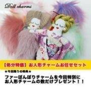 【在庫処分+プレゼント付き】ドールチャーム 人形 キーホルダー バッグチャーム ハンドメイド