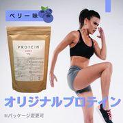【健康食品OEM】★★オリジナルプロテインベリー味製造★★あなただけのオリジナルプロテイン製造