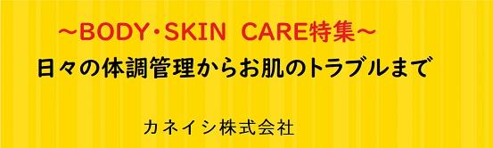 BODY・SKIN CARE特集