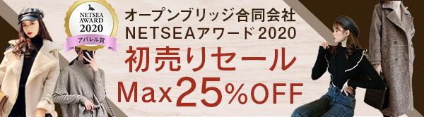 オープンブリッジ 合同会社 「新春初売りセール」全品MAX25%OFF 開催中!2021新春新作登場!!