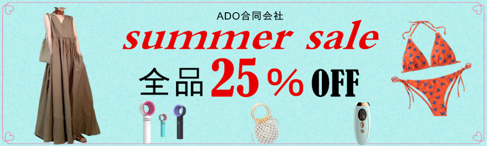 アパレル、ペット用品、ファッション雑貨、夏用品などいっぱいあり、全品25%割引中