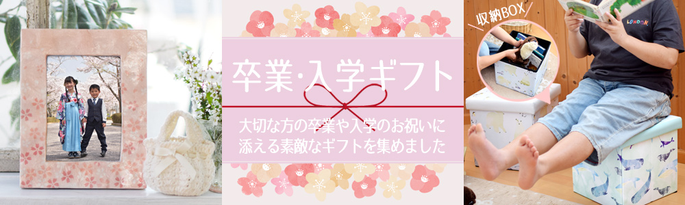 ★☆★卒業・入学ギフト特集★☆★