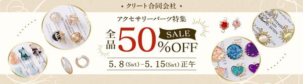送料無料しか勝たん!! 3800円以上送料無料!! さらに★全品50%OFF★!!