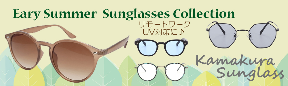 初夏の日差しに映えるメガネを♪