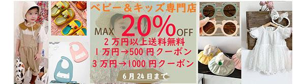 ☆彡★セットで20%OFF★1500クーボン配布☆彡