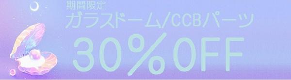 【ガラスドーム】・【CCBパーツ】 30%OFF