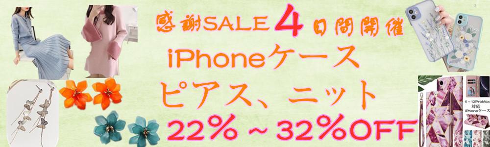 ニット製品・ピアス・スマホケース全品22%~32%OFF★同梱2万円送料無料★優待クーポンもあり
