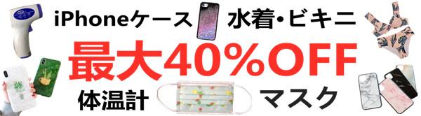 新作のiPhoneケースが全品40%OFF!期間限定のスーパーバーゲンセール!