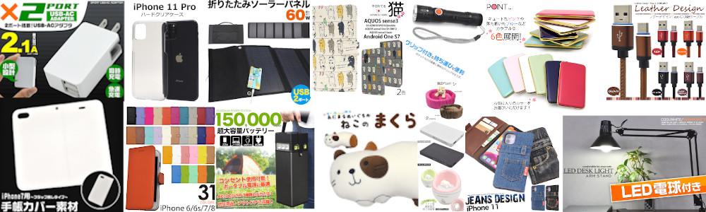 1万円以上送料無料 初回割引参加サプライヤー スマホケース、印刷素材、防災用品等