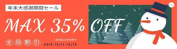 年末感謝売り尽くしセール!★★MAX35%OFF★★3000円以上のご注文で小銭入れ贈呈★★