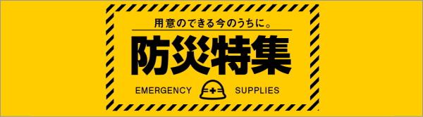 (第2弾)防災アイテム【MAX35%OFF】(全品OFF)