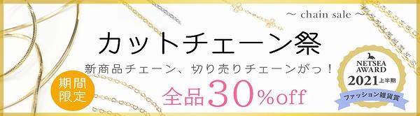 全品30%off!!!★カットチェーン祭★30%offでゲット!!★期間限定★