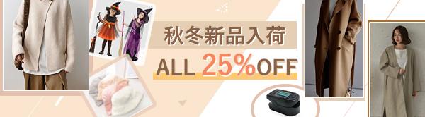 秋冬新品SALE 全品25%OFF