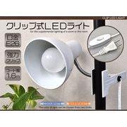 店舗やお部屋の補助照明に♪ クリップ式LEDライト 白色/電球色